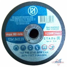 Круг отрезной по металлу (125х22х1,6)