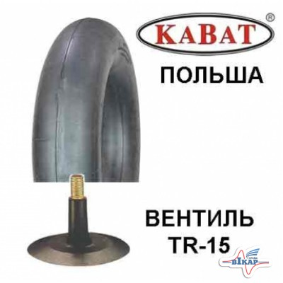 Камера 11L-15 (12.5L-15) TR15 (Kabat)